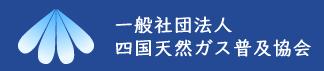一般社団法人 四国天然ガス普及協会